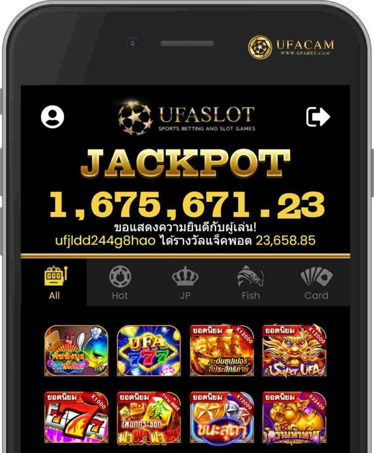 ่jackpot สล็อต UFA บนไอโฟน